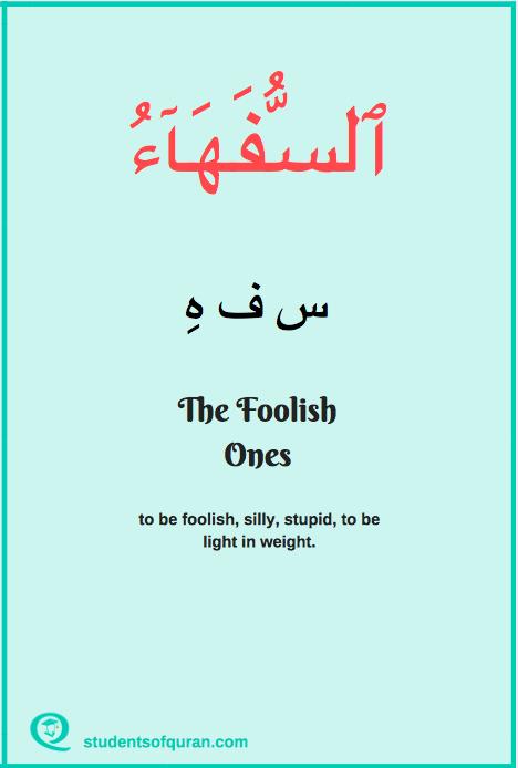 word-analysis-of-quran-lesson-4-baqarah-8-16-studentsofquran.com